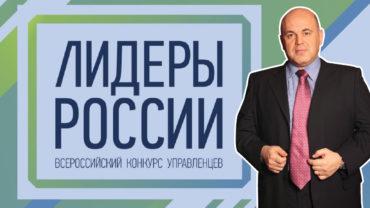 Лидеры России 2018